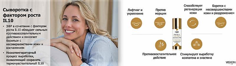 Сыворотка Скинкеа Визион