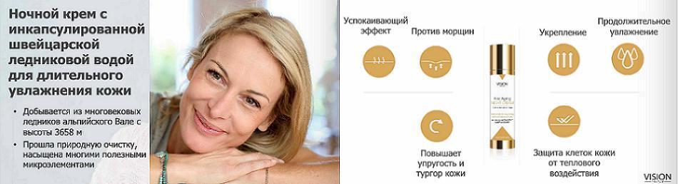 Ночной крем skincare