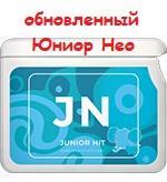 JN-Юниор Нео